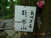 新寮步道新寮山:120.jpg