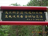 新寮步道新寮山:156.jpg