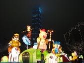 2010台北元宵燈會:十二生肖燈