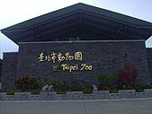 木柵動物園:台北市立動物園