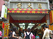 大溪風情:大溪老街