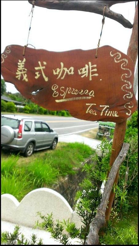 2013/06/12東岸義式料理:1002817_596316143722161_118562393_n.jpg