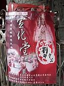2009/3/29佳里竹文社宣化堂進香謁祖遶境大典:DSCF3776.jpg