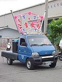 2009/3/29佳里竹文社宣化堂進香謁祖遶境大典:DSCF3737.jpg