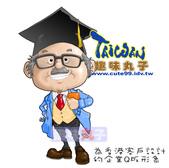 ●商業Q版設計、商業漫畫插畫設計●:1775841822.jpg