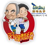 ●商業Q版設計、商業漫畫插畫設計●:1775848972.jpg