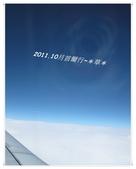★2011.10月韓國-首爾自由行~★:KR20111004-3.JPG