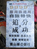 101.1.27 新春苗栗一日遊~:IMG_6804.JPG