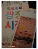 2012.12.22-26【冬雪韓國】day 3~ :58.JPG