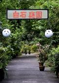 白石庭園:DSC_0599.jpg