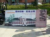 11月24日構造與施工校外參觀 ---斗六行啟紀念館:P1160031.JPG