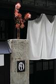 2012-03-11 衛屋茶事 日式風:IMG_6767.JPG