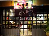 2012-01-26 小吉藏 日式豬排專賣店:DSCF0583.jpg