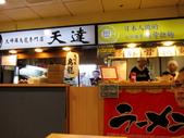 2011-07-23 豚骨家與天達初訪:IMG_8954.JPG