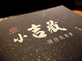 2012-01-26 小吉藏 日式豬排專賣店:DSCF0539.jpg