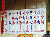 2012-01-27 六千牛肉湯:DSCF0592.jpg