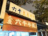 2012-01-27 六千牛肉湯:DSCF0597.jpg