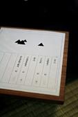 2012-03-11 衛屋茶事 日式風:IMG_6802.JPG