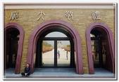高雄佛陀紀念館:P1080164.jpg