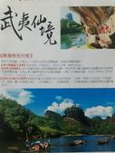 中國武夷仙境:3001.jpg