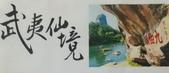中國武夷仙境:3002.jpg