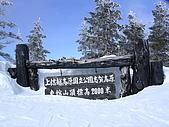 20060225~3/3日本志賀高原:來到標高2000的山...但是..這不是最高的山喔