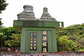 金山*石門*淡水二日遊:照片 1903.jpg