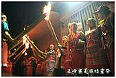 五峰賽夏族矮靈祭:DSC_0230傳.jpg