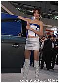 2011台北車展gril:DSC_0163.jpg
