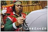 五峰賽夏族矮靈祭:DSC_0146傳.jpg
