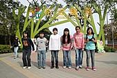 2011-01-18 花博校外教學:花博校外教學 053.JPG