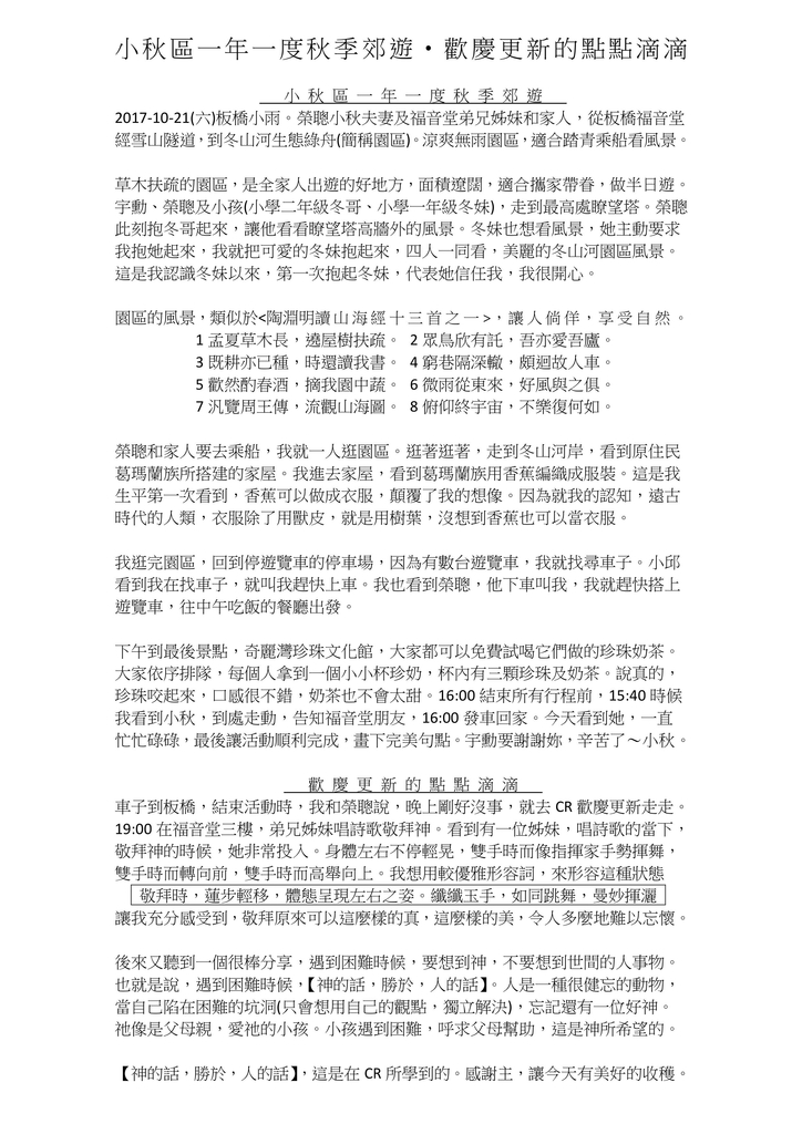 陳宇勳資料:20171021●小秋區一年一度秋季郊遊+歡慶更新的點點滴滴.jpg