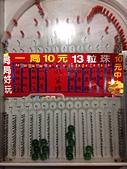 日誌用相簿:20141224板橋南雅夜市打彈珠.jpg