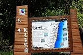 20100827~0829 花蓮六十石山:013. 芭崎瞭望.JPG