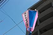 20100327 鶴川 武相莊:05.  櫻花祭的燈籠也放上.JPG
