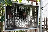 20100327 鶴川 武相莊:18. 町田市指定古跡.JPG