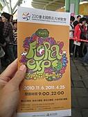 20101114 台北花博初體驗:07. 花博導覽.JPG