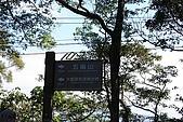 20091212 新竹五峰一日遊:19. 命運分叉點….JPG