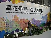 20101114 台北花博初體驗:16. 萬人爭艷 百人聚手.JPG