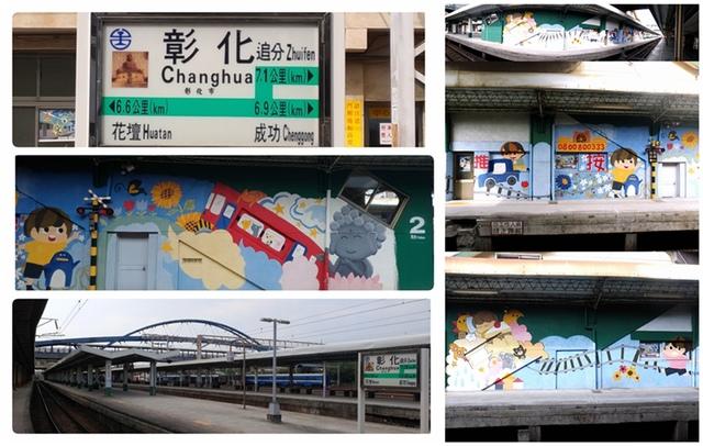 彰化火車站 (6).jpg - 鐵道之旅
