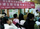98年兒童用藥安全宣導講座:1080703700.jpg