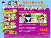 「兒童用藥一把罩」互動遊戲光碟:1281488315.jpg