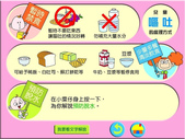 「兒童用藥一把罩」互動遊戲光碟:1281488323.jpg