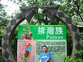 台灣原住民族文化園區:DSCN2935.JPG