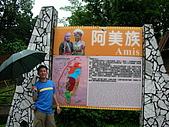 台灣原住民族文化園區:DSCN2882.JPG