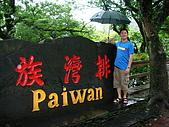台灣原住民族文化園區:DSCN2930.JPG