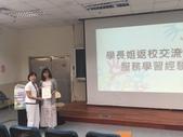 106學長姐返校交流暨學生服務學習經驗分享座談會:S__5767453.jpg