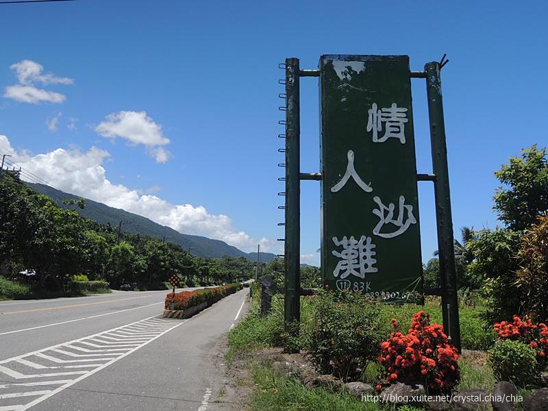 台東:真柄情人沙灘 (1).JPG