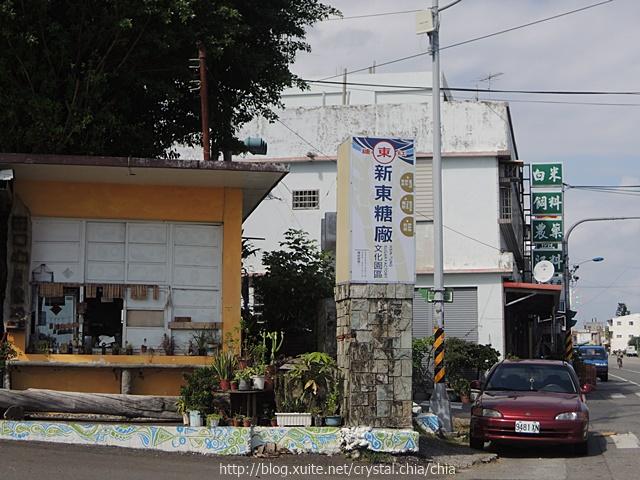 台東:都蘭新東糖廠 (1).JPG