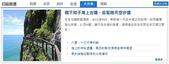網友大方秀:2017.08.04 隨意窩日誌首選-大方秀單元.jpg